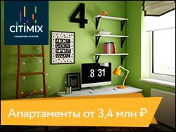 Апартаменты комфорт-класса Citimix С отделкой от 3,4 млн руб.
